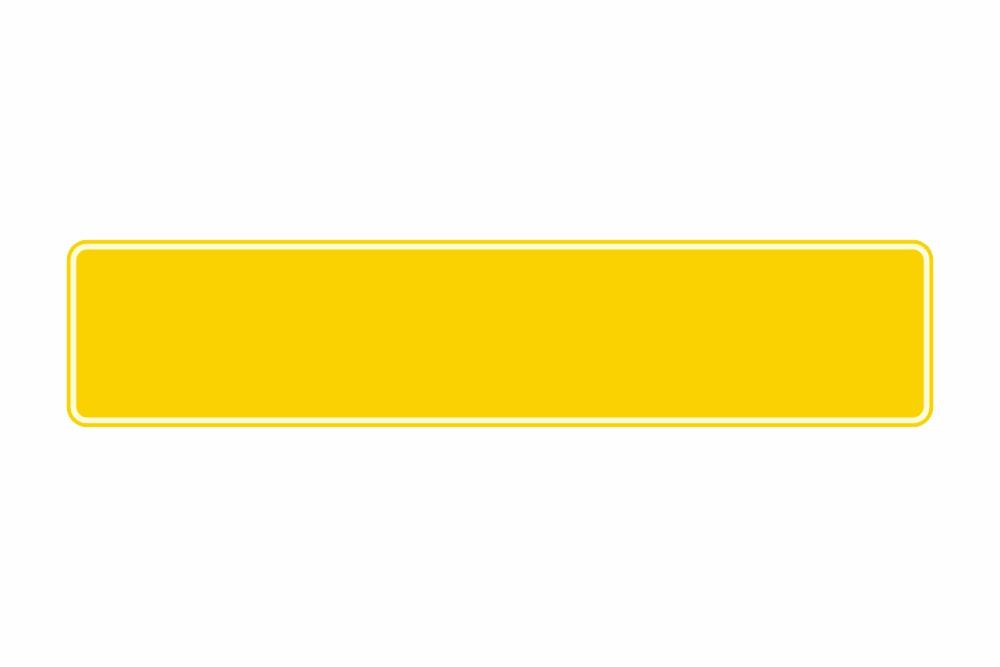 Schild gelb reflex 520 x 110 x 1 mm