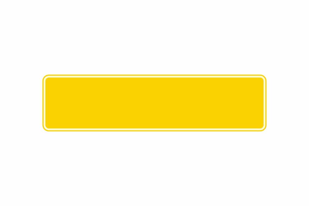 Schild gelb reflex 435 x 110 x 1 mm