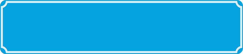 Hausnummer hellblau reflex 520 x 112 x 1 mm